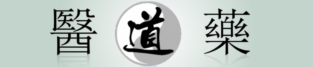 Akupunktur und chinesische Medizin hilft bei Kopfschmerzen, Burnout, Stress, Kinderwunsch, Potenzstörung, Rückenschmerzen, Schlafstörung
