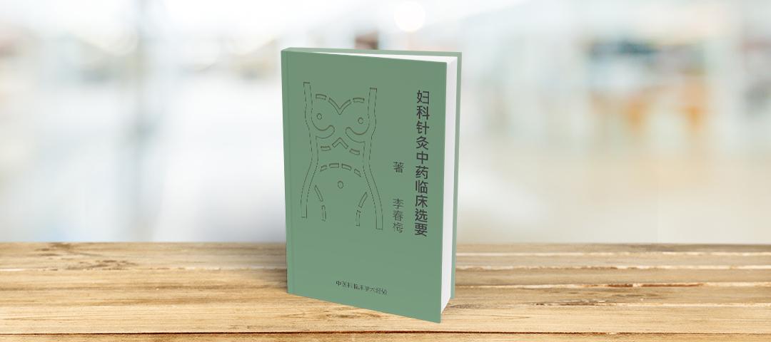 """""""Klinische Akupunktur und Kräutertherapie in der Gynäkologie"""", Chunmei Li, 2019, China"""